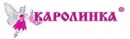 Каролинка