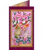 """Набор-открытка АО-016 """"С Днём Рождения 2"""""""