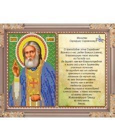"""Набор для вышивания бисером с молитвой 8329ММ """"Св. Серафим Саровский"""""""