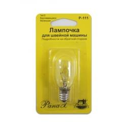Лампочка для швейной машины Р-111 (15W)
