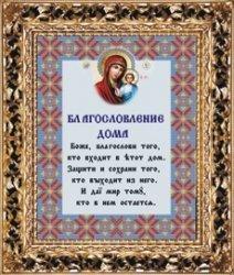"""Набор для вышивания бисером СВБ-347 """"Молитва дому"""""""