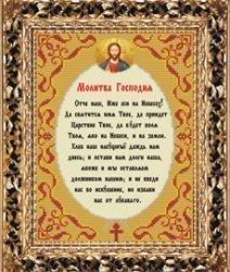 """Набор для вышивания бисером СВБ-348 """"Молитва Господня"""""""